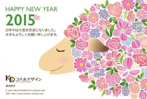コハルデザイン2015年の年賀状