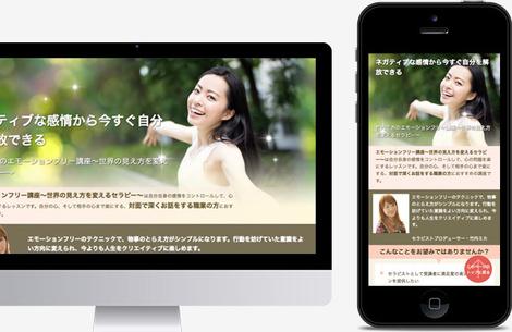 竹内ミカのエモーションフリー講座:レスポンシブサイトイメージ