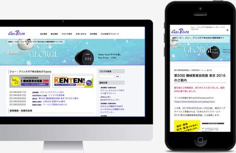 ジョー・プリンス竹下株式会社新着情報サイト GEORGE:レスポンシブイメージ
