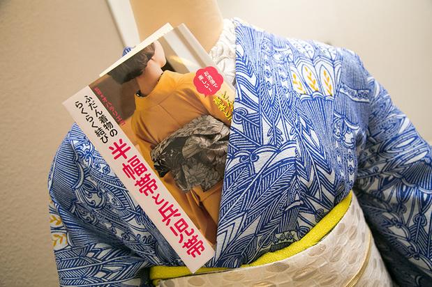 写真:着物トルソーと本「ふだん着物のらくらく帯結び半幅帯と兵児帯」