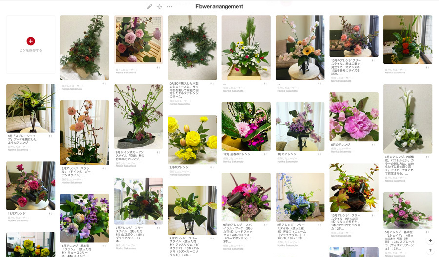 写真:坂本典子のPinterest-Flower arrangement