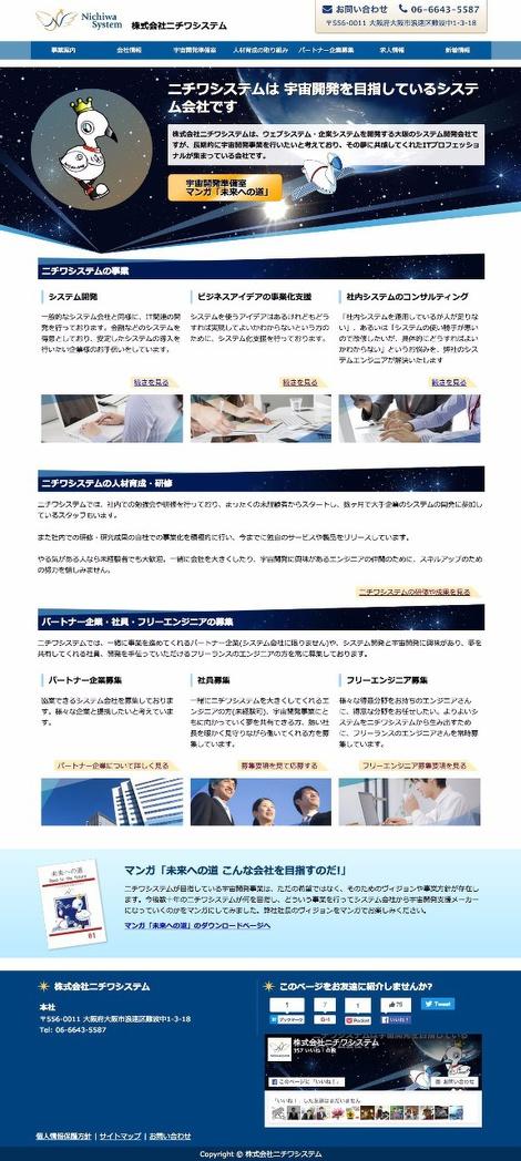 キャプチャ:株式会社ニチワシステム