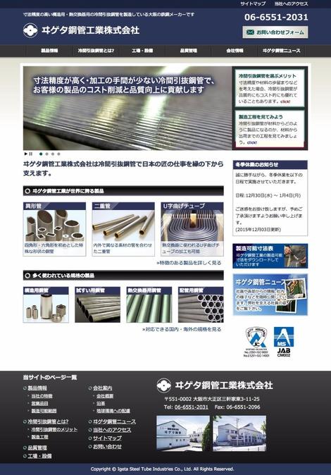 キャプチャ:ヰゲタ鋼管工業株式会社