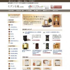 モダン仏壇.com