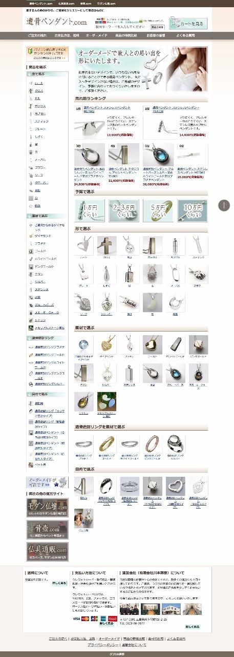 キャプチャ:遺骨ペンダント.com様