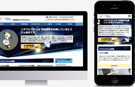 株式会社ニチワシステム:レスポンシブイメージ