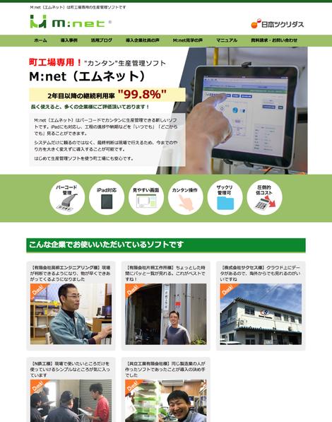 町工場専用簡単生産管理ソフトM:net(エムネット)