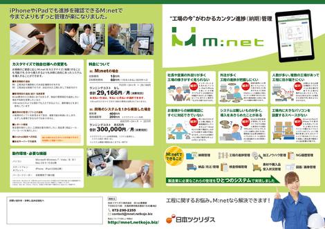 M:net(エムネット)A4二つ折りパンフレット