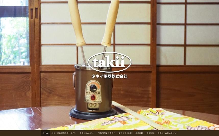 キャプチャ:タキイ電器株式会社