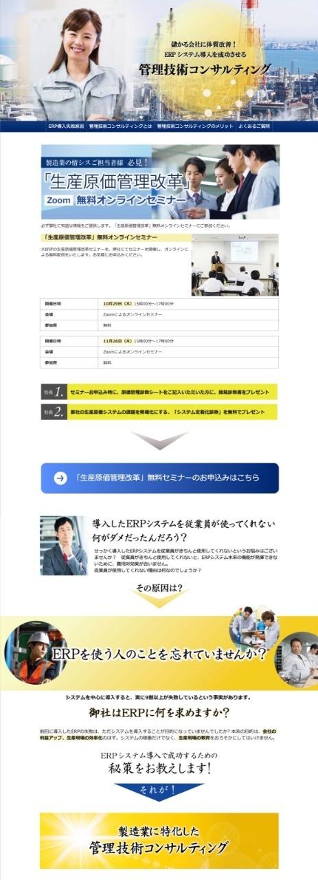 キャプチャ:日本SI研究所様 日本SI研究所様LP