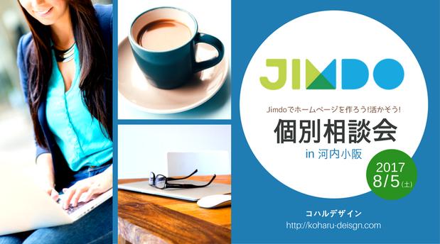 Jimdoでホームページを作ろう、生かそう、個別相談会