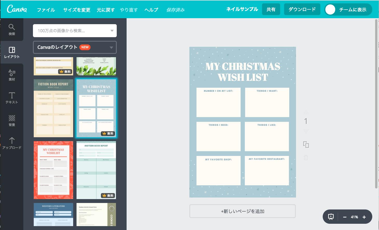 キャプチャ:Canva操作画面 ChristmasWishListの選択