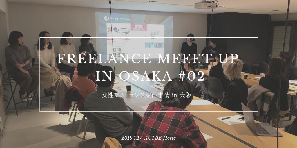 写真:「Freelance Meeet Up in Osaka #02」女性フリーランス案件事情 in 大阪
